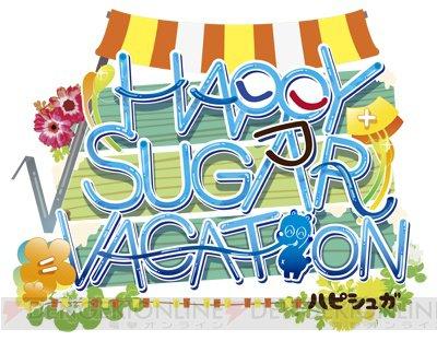 『ハピシュガ』新シリーズ始動。エンジュ役の櫻井孝宏さんがバケーションで行きたい場所とは