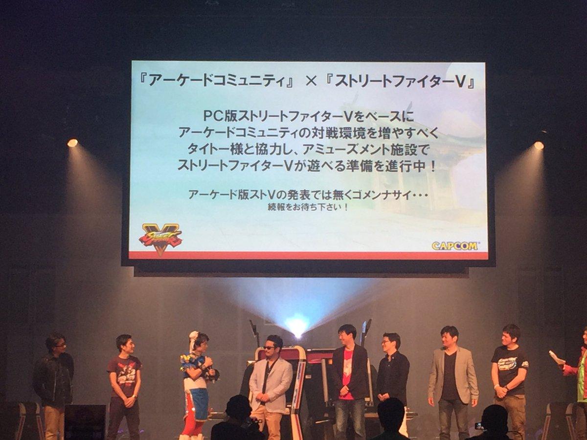 闘神祭2016のラストにて、ストVとアーケードコミュニティに関する発表を行いました!