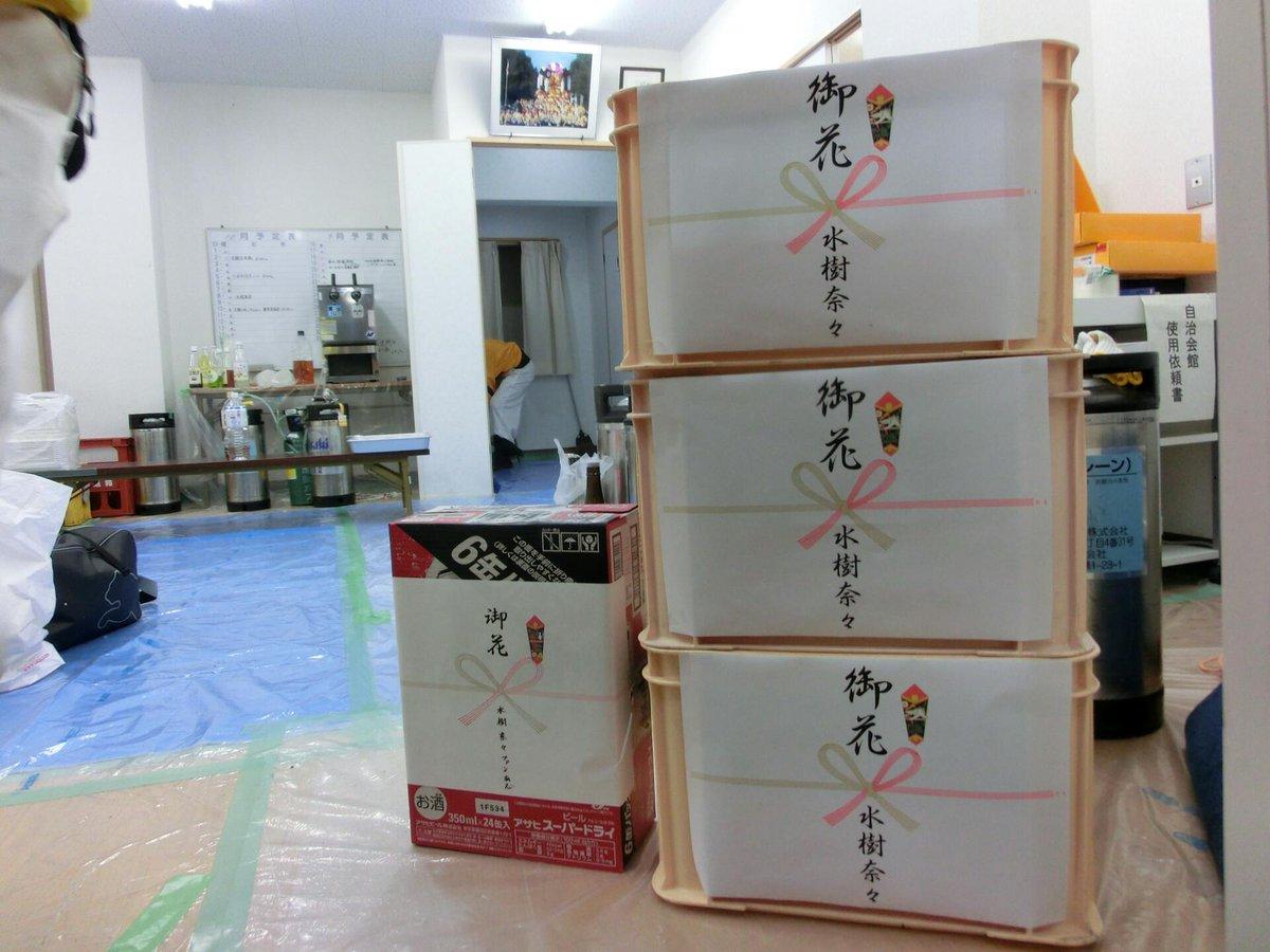 奈々さんと奈々ファンからの御花っ☆ 奈々さん、ありがとうございます! ヽ(≧▽≦)/  #新居浜太鼓祭り   #松木坂井  , https://t.co/cA7jd4VrEp