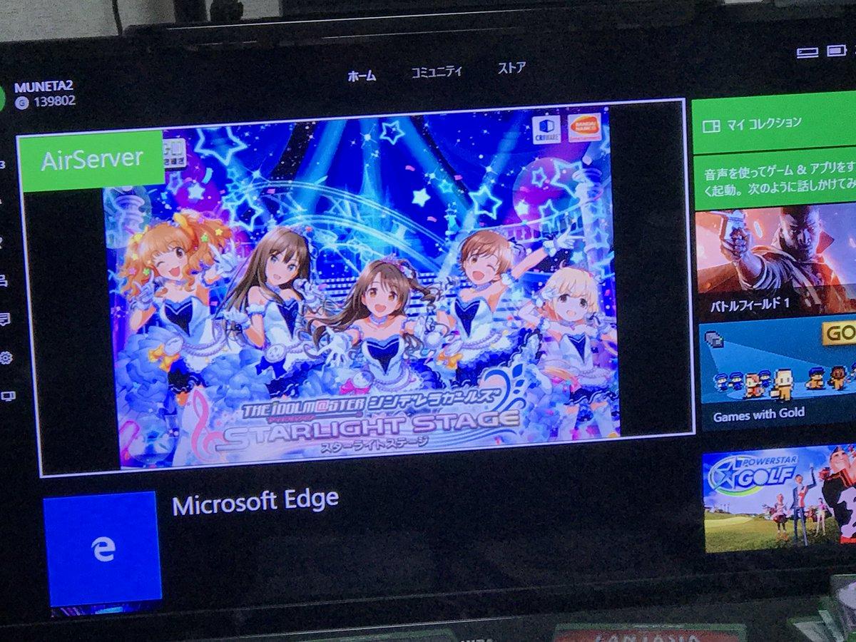Xbox Oneのアプリ「AirServer」を使ってみた。iOS端末をミラーリングできる(AirPlay)できるというもの。おおおっ、まるでデレステがOneで動いてるように見える! #XboxOne https://t.co/8EG8dlmEuw
