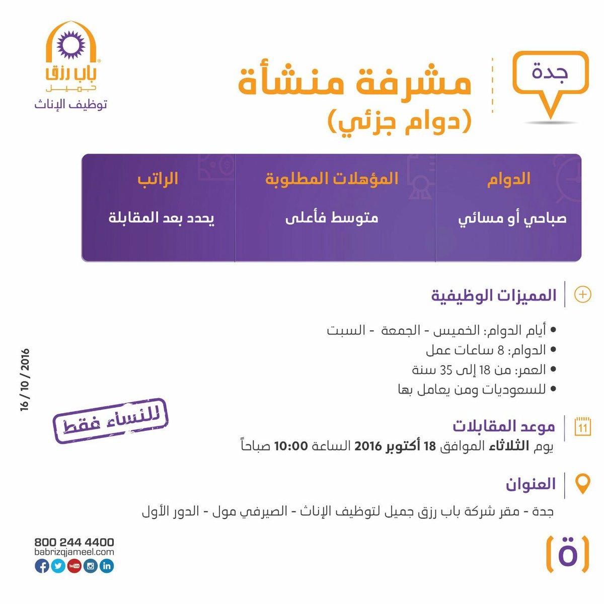 خبرة لتوظيف الطلبة Pa Twitter مشرفة منشأة دوام جزئي في جدة دوام صباحي أو مسائي