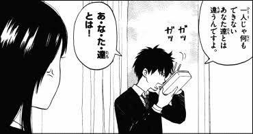 湯神裕二という男を。彼は友達を作らない男。彼の清々しいほどの正直な生き方はもはや感心するレベルである!おめでとう湯神裕二!早く続き買います。