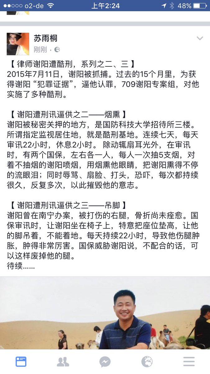 #谢阳律师遭受酷刑细节 https://t.co/j1oszYaqtN