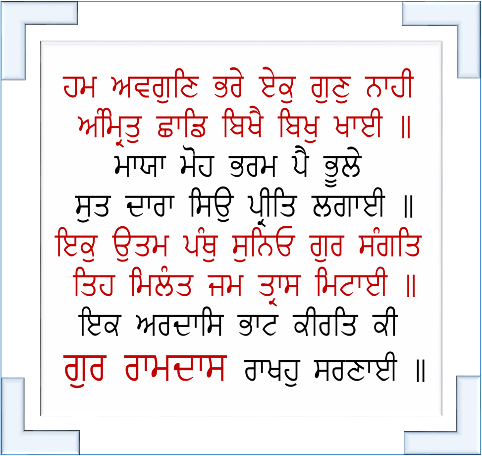 daas harjit singh on dhan sri guru ramdas ji maharaj