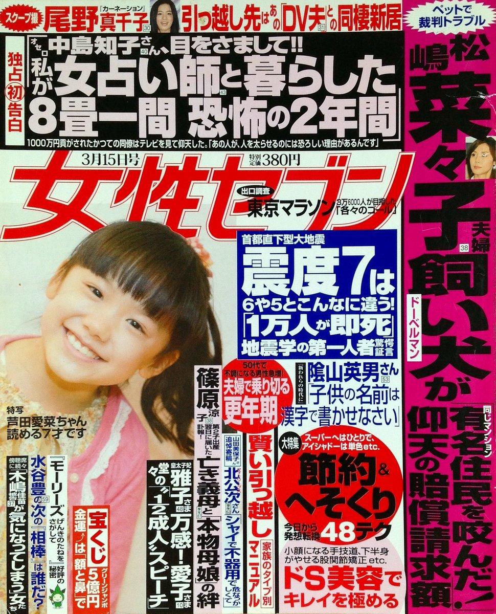 「女性セブン 2012年3月15日号」の画像検索結果