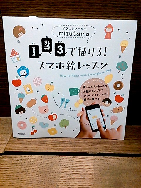 幕張 蔦屋書店 Book On Twitter 1022 Mizutamaさんサイン会 対象
