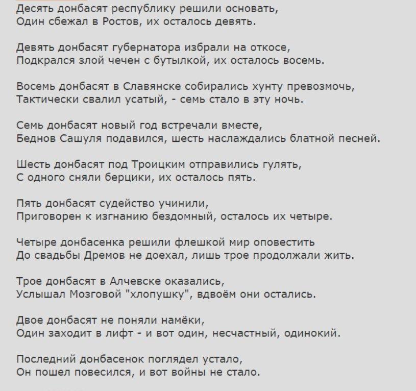 Ликвидирован террорист Моторола - Цензор.НЕТ 9887