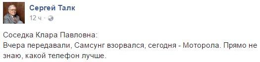 """""""Меня удовлетворяет ликвидация одного из главарей - прежде всего, идеологических"""", - нардеп Тетерук о Мотороле - Цензор.НЕТ 3266"""