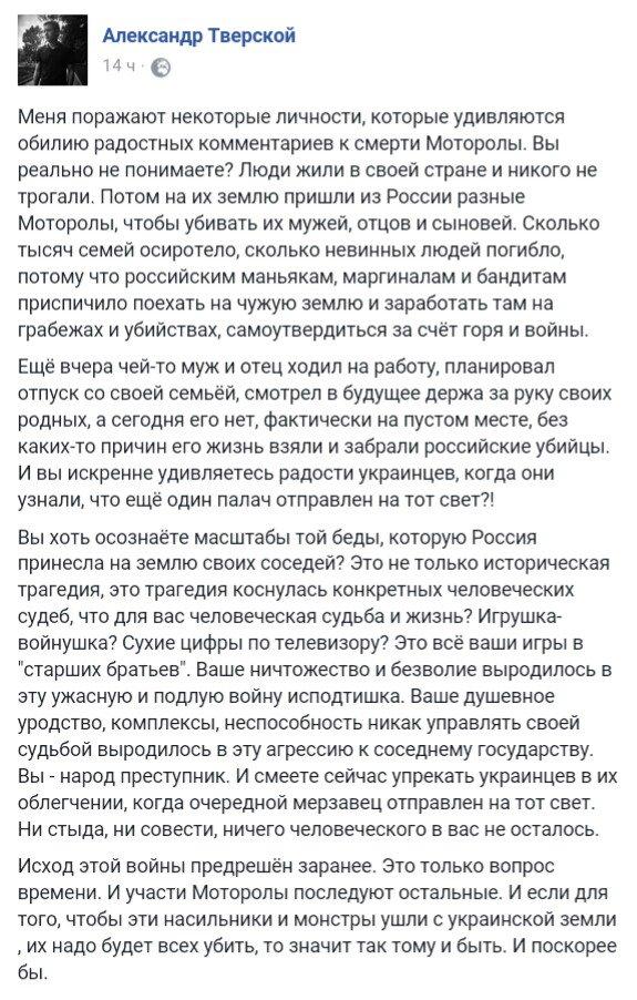 Депутат Госдумы Милонов предлагает присвоить имя Моторолы петербургской школе - Цензор.НЕТ 218