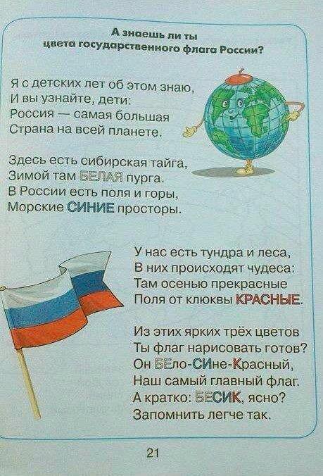 Минобразования запретило использовать в школах непатриотичное пособие по русскому языку для 3 класса - Цензор.НЕТ 3031
