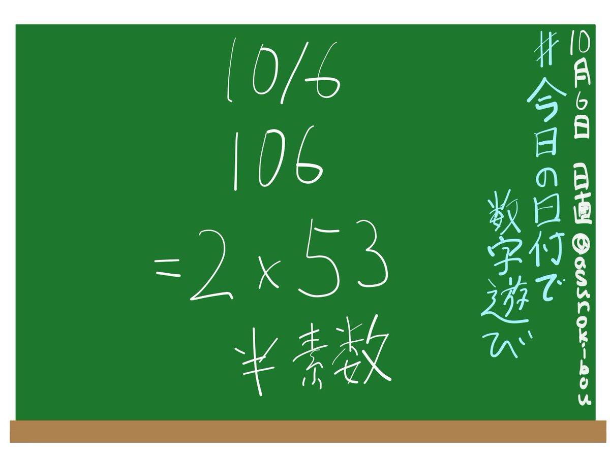 "横山 明日希 on Twitter: ""10/6..."