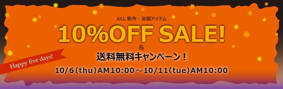 アイテムが全品10%OFFになります!! 更に全品送料無料です! 是非この機会にご利用下さいませ! lasud ラシュッド sale セールpic.twitter.com/vohE1Pq9hN
