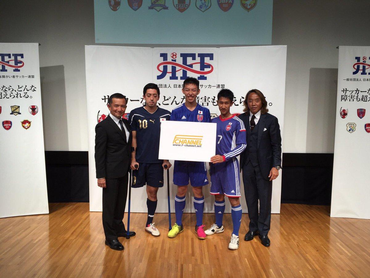日本障がい者サッカー連盟 hasht...