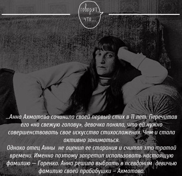 анна ахматова стихи гость место документа