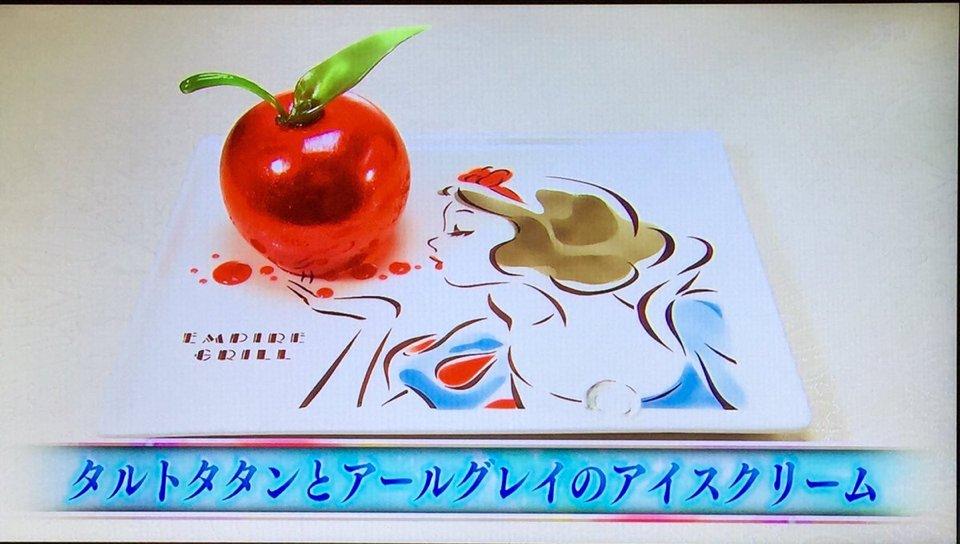 これ!タルトタタンとアールグレイのアイスクリーム!めっちゃ可愛い!!! https://t.co/Puu1sOdhNi