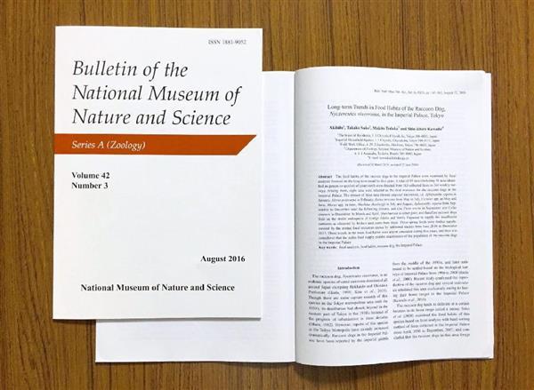 陛下ご執筆「タヌキの食性」論文掲載 1カ所の溜糞場で調査5年は「国内外で初」 国立博物館研究報告