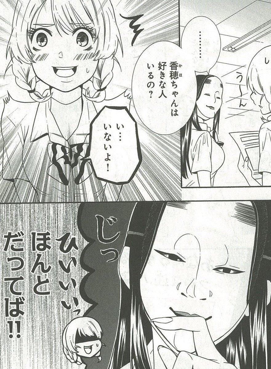 さん の 素顔 女子 花子 能面