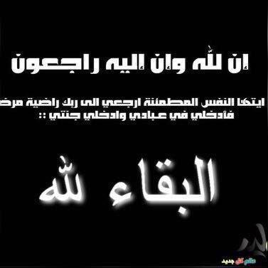 جدي عبدالله في ذمة الله