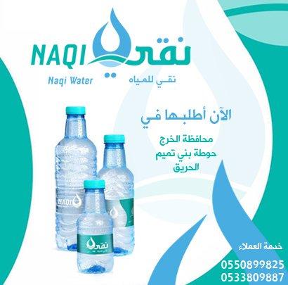 مياه نقي الخرج Naqi Alkharj Twitter