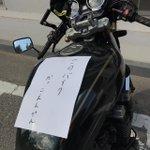 駐輪場に停めていたバイクに張り紙がwその内容にさすがに笑ってしまう!