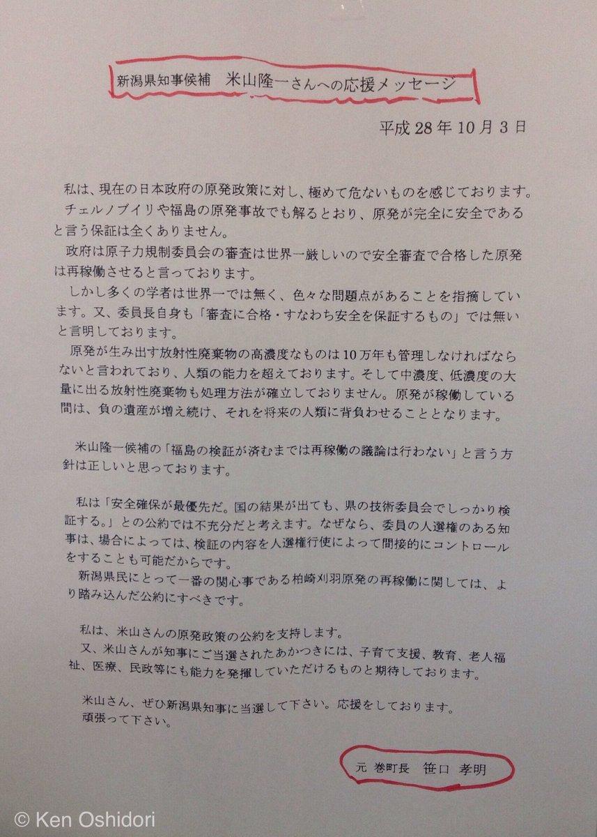 住民投票で巻原発を阻止した巻町から生まれた巻町長の笹口さんからのメッセージが入り口正面に! https://t.co/vnPQpoqgfX