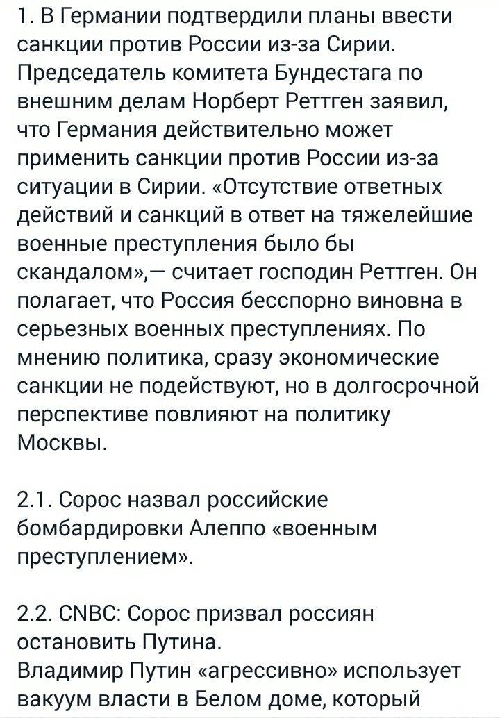 В США инициируют введение санкций против РФ из-за кибератак - Цензор.НЕТ 405