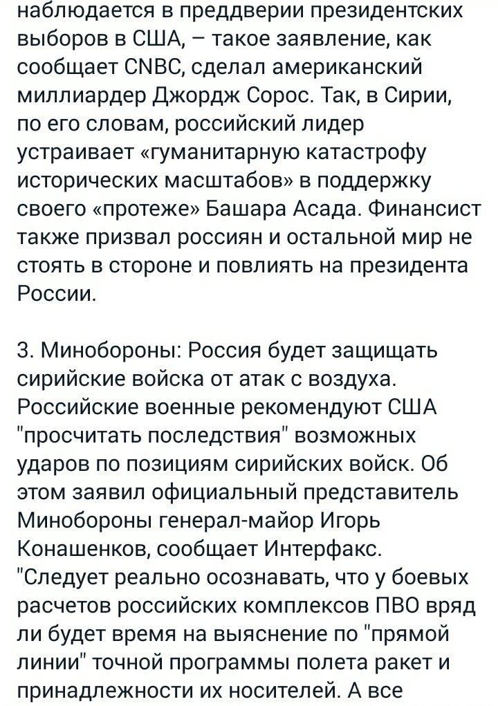 В США инициируют введение санкций против РФ из-за кибератак - Цензор.НЕТ 6366