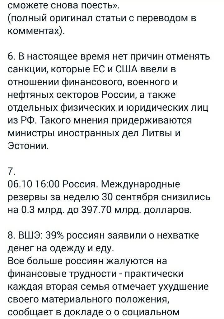 В США инициируют введение санкций против РФ из-за кибератак - Цензор.НЕТ 3831