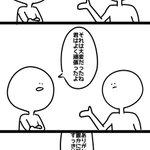 同じ内容の愚痴を話しても相手の反応によっては印象が違う!