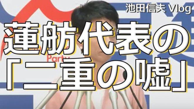 【新着記事】アゴラチャンネル: 【Vlog】蓮舫代表の「二重の嘘」 https://t.co/RJ13K2aJFP #アゴラチャンネル #政治 https://t.co/LktZLaWKZy