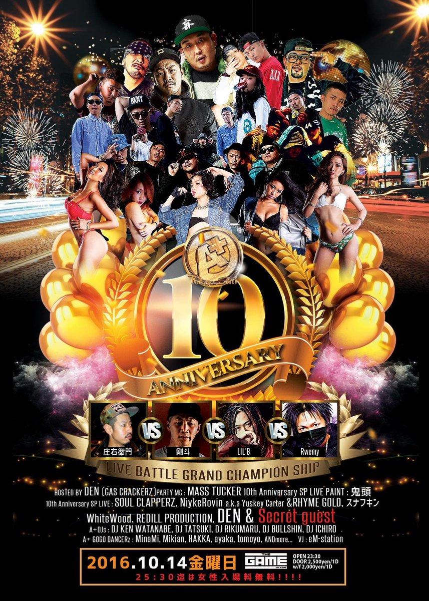 【来週金曜日】 10/14(Fri) いよいよ、A+10周年 @SHIBUYATHEGAME !!GUEST LIVEは超豪華✴︎ 来週金曜日は是非渋谷へ