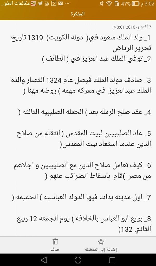 RT @n0o0n_12: اسئله #كفايات_تاريخ عام 37 https://t.co/ViKeVnFjLD