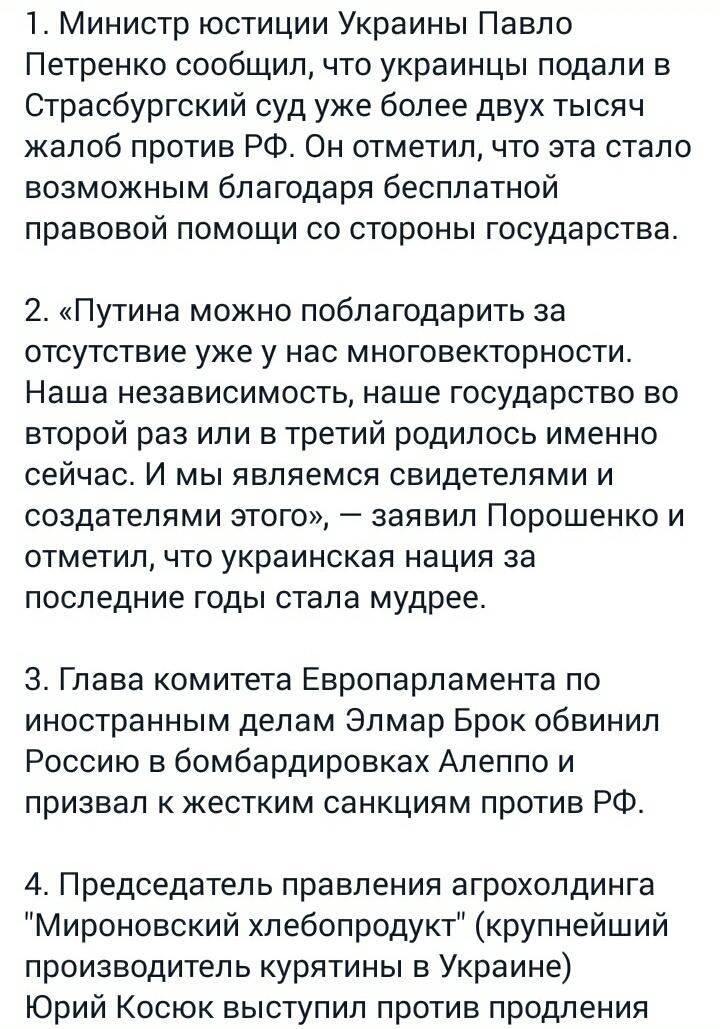 В США инициируют введение санкций против РФ из-за кибератак - Цензор.НЕТ 3345