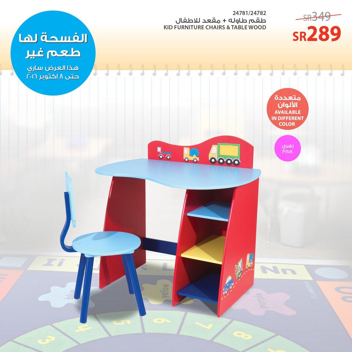 Igranje Saha Do Zdaj Fitnes طاولات اطفال Luisromanmenendez Com