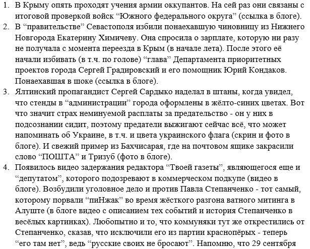 В США инициируют введение санкций против РФ из-за кибератак - Цензор.НЕТ 6058