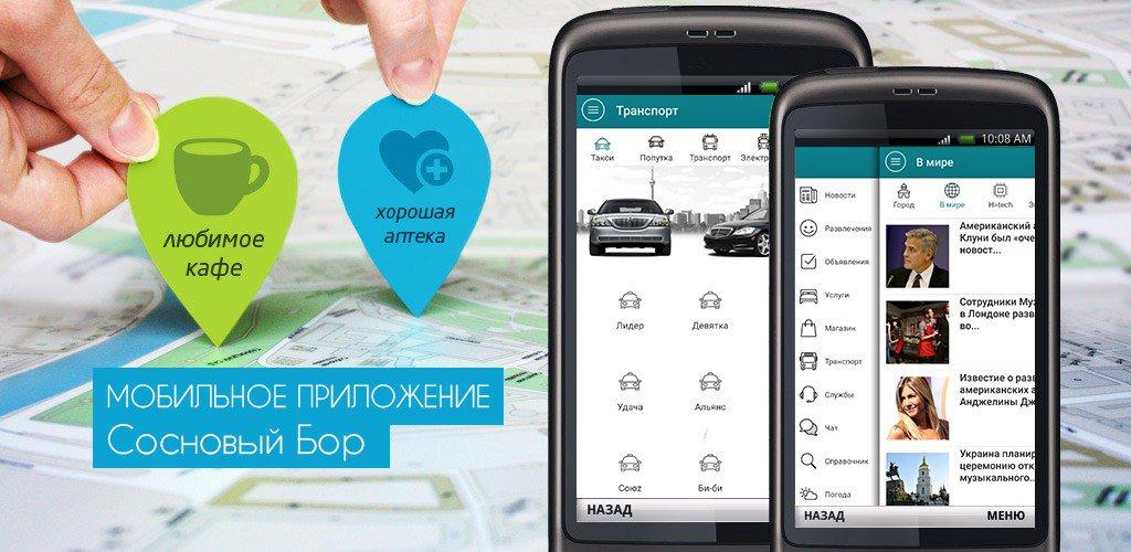 Телефон справочник якутск
