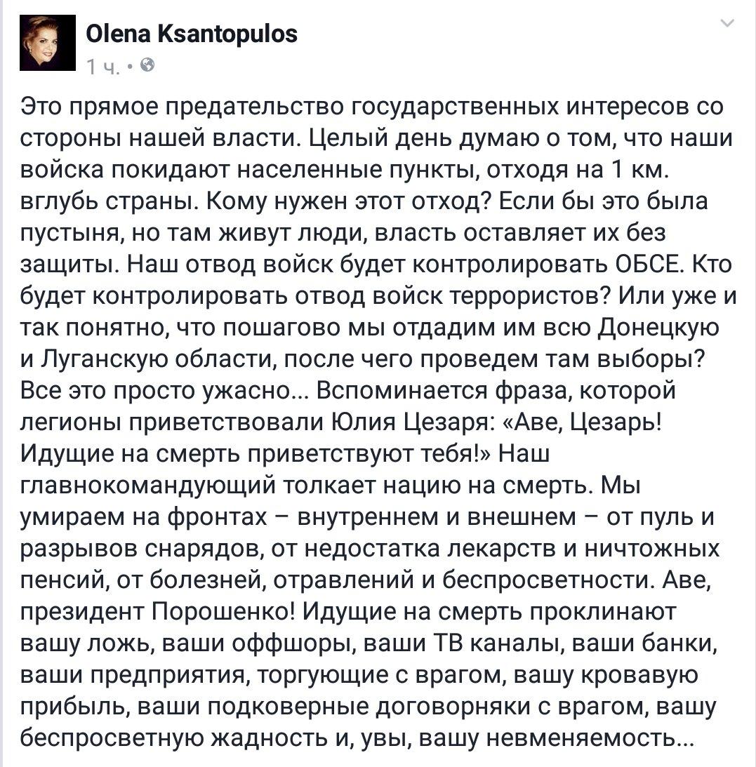 Боевики совершили 24 обстрела: в направлении Широкино, Водяного и Красногоровки били из 120-мм и 82-мм минометов, - штаб АТО - Цензор.НЕТ 3038