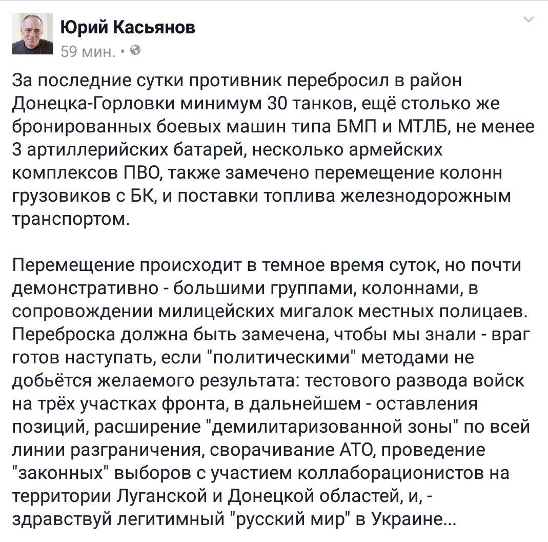 Боевики совершили 24 обстрела: в направлении Широкино, Водяного и Красногоровки били из 120-мм и 82-мм минометов, - штаб АТО - Цензор.НЕТ 5782