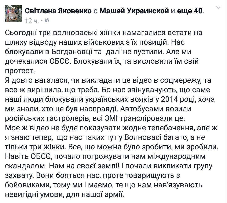 Оккупанты отводят свои подразделения из Петровского, - Минобороны Украины - Цензор.НЕТ 5791