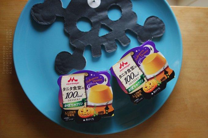タニタのハロウィンデザートかぼちゃプリン('ㅂ' )ウマウマ https://t.co/3TRy2l44pM