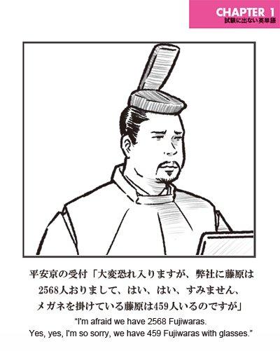 平安京の受付「大変恐れ入りますが、弊社に藤原は2568人おりまして・・・、はい、はい・・・、すみませ…