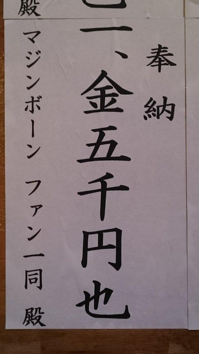 代理で撮影させていただきました!大泉氷川神社例大祭にて。 https://t.co/tFjxzdUGy4
