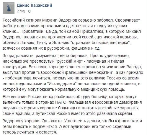 Экс-депутата Курской облдумы Ли, критиковавшую Путина, будут судить за клевету - Цензор.НЕТ 7143