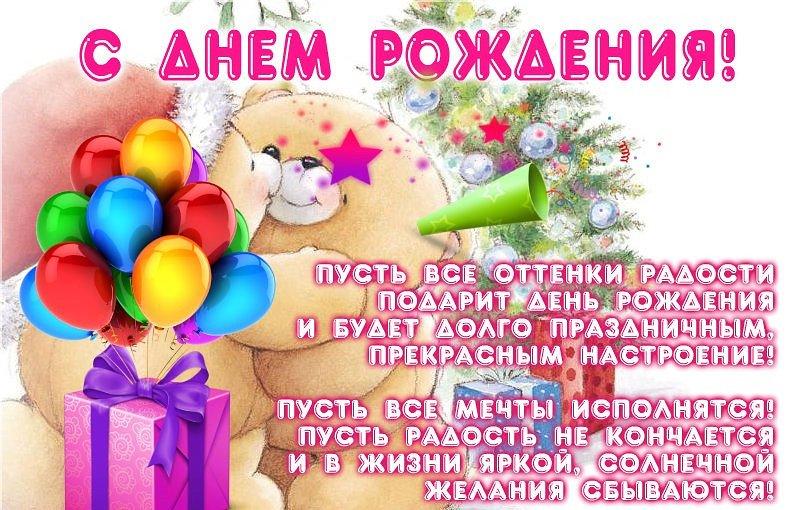 Поздравить девочку в картинках с днем рождения