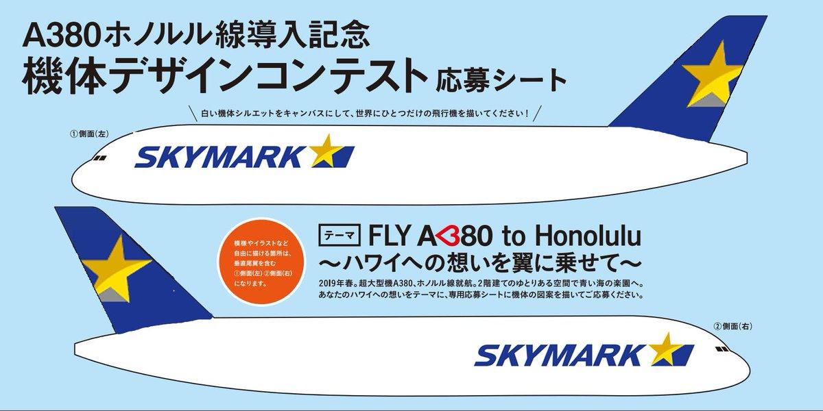 ホントはもっと遠くへ行きたいけど、とりあえずハワイで止めとく飛行機をイメージしました。#ANA #A380 #ホノルル #ハワイ https://t.co/JCG2PRr9bA