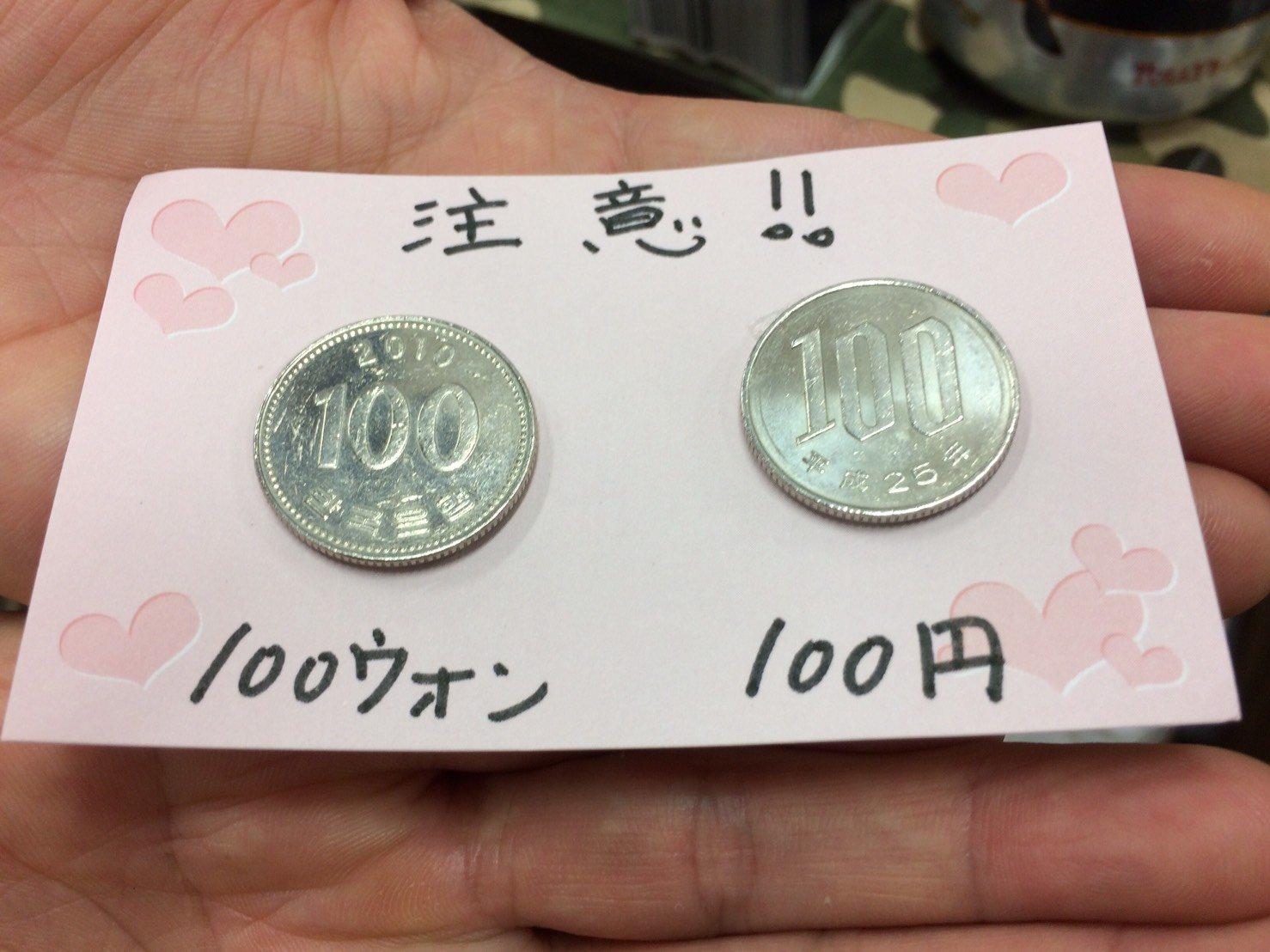 隣のサークルさんが5月のショタスクで100円と100ウォン混ぜて支払いされたらしく、記念と注意喚起兼ねて貼ってたの撮らせていただいた。 ※携帯を家に忘れてしまってツイート出来なかったので、友人に代理ツイートしてもらってました。