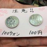 会計の時には気をつけて!100円と100ウォンが似過ぎてて焦る