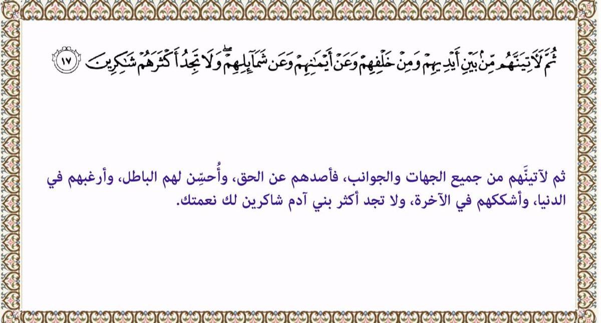 عبدالعزيز النوفل On Twitter العدو الذي أقسم بعزة الله أن يضلك سيأتيك من جميع الجهات فاحذر أن تكون من أهل الغفلة واحفظ الله يحفظك وأكثر من ذكره