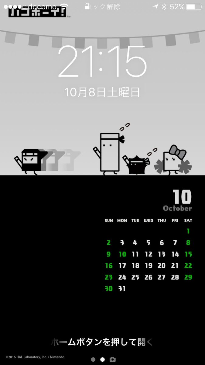 ট ইট র Shirohige 3dsの ハコボーイ が好きで 公式サイトで配布されてるカレンダー壁紙をiphone 7のロック画面壁紙 に設定したら 持ち上げて画面点灯でカレンダー見れていい感じ T Co Cjg5pbgpa3