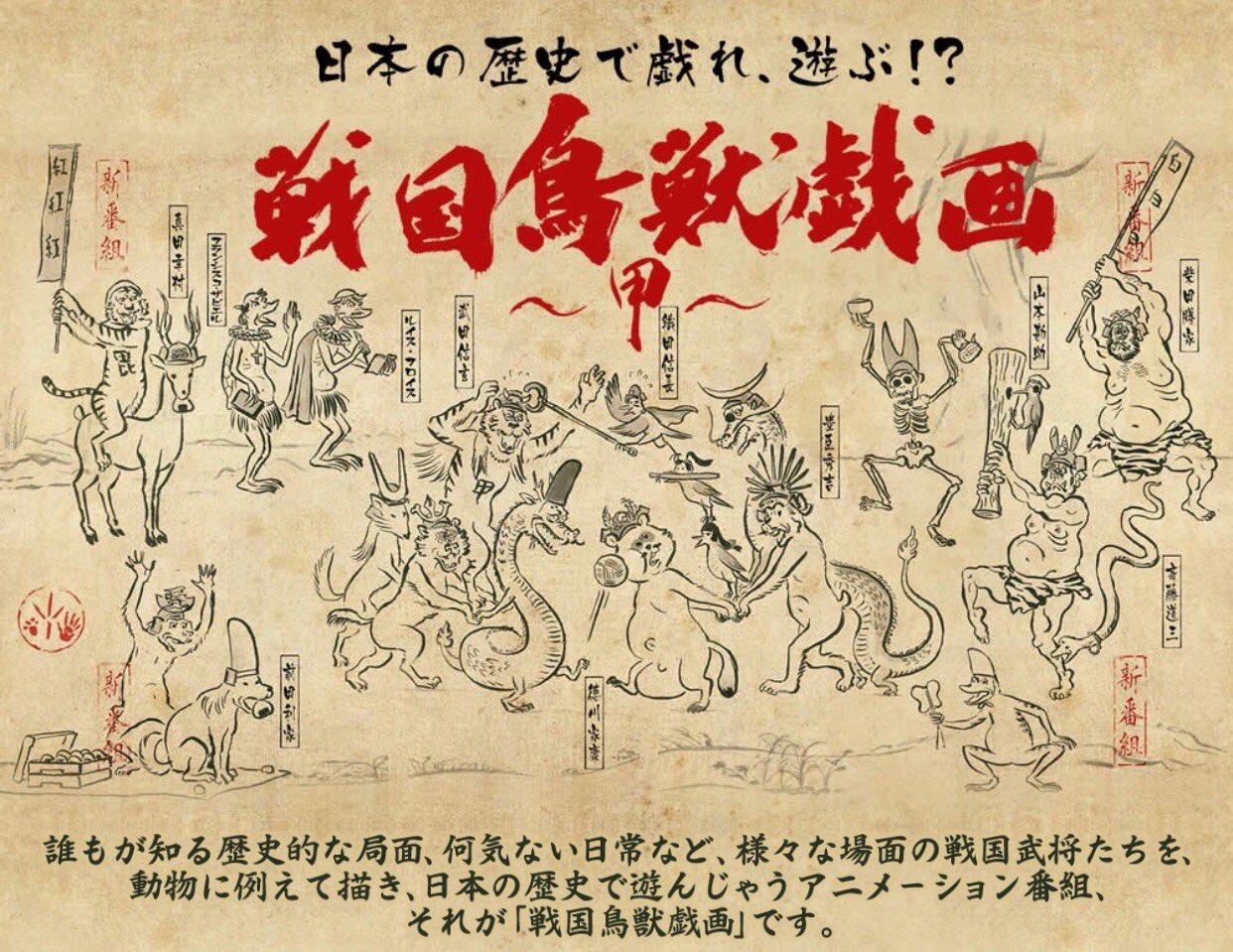 若手イケメン俳優が声優のアニメ『戦国鳥獣戯画』がおもしろい!